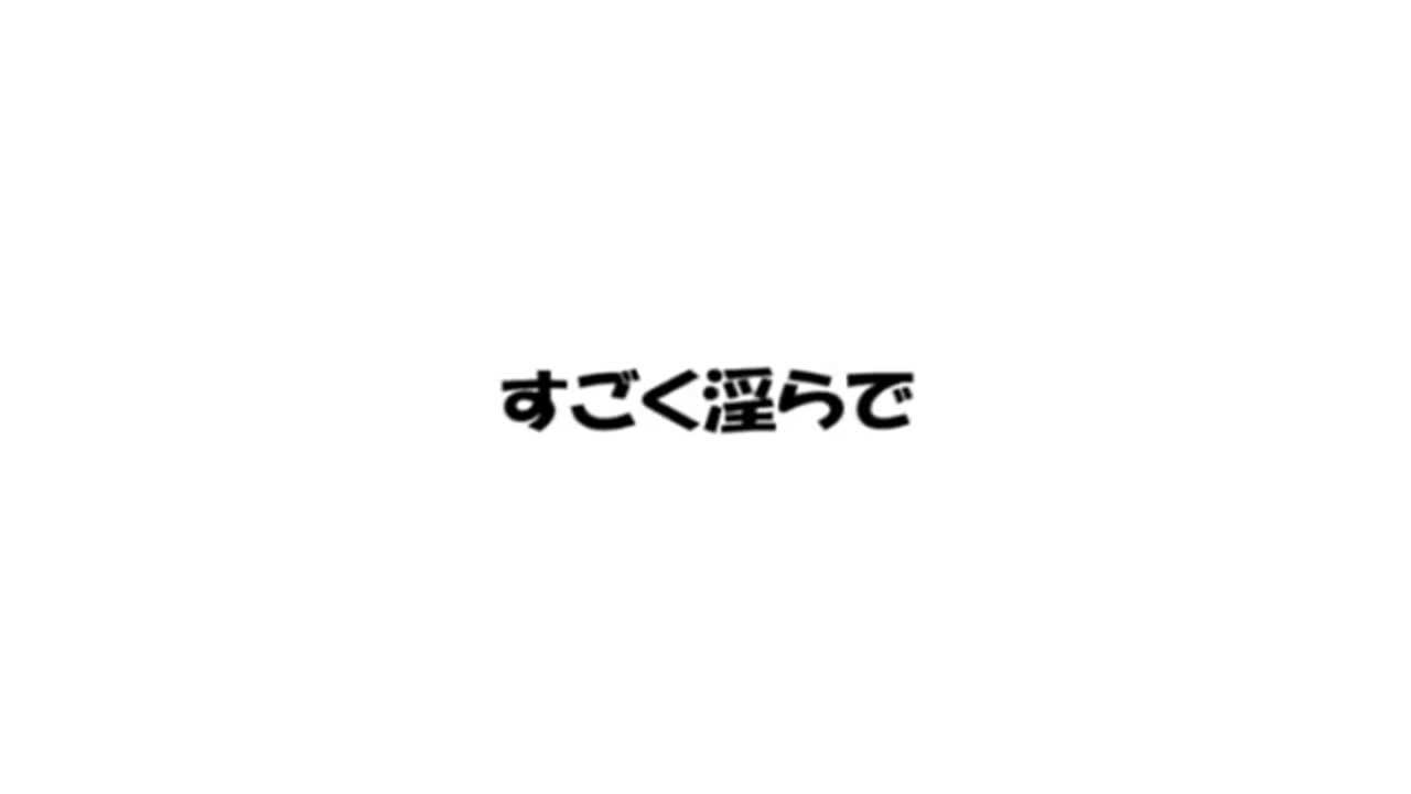 さかり 4【調教倶楽部】